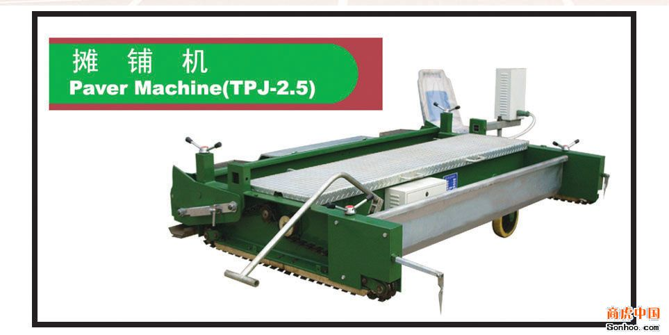 TPJ-2.5 type paver machine for running track
